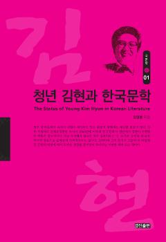 청년 김현과 한국문학