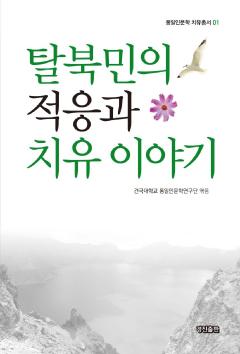 탈북민의 적응과 치유 이야기