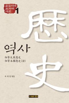통감시대 교과서 자료 1: 역사