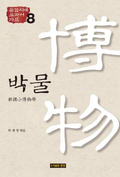 통감시대 교과서 자료 8: 박물