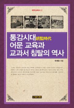 통감시대 어문 교육과 교과서 침탈의 역사