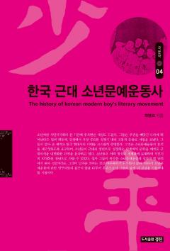 한국 근대 소년문예운동사