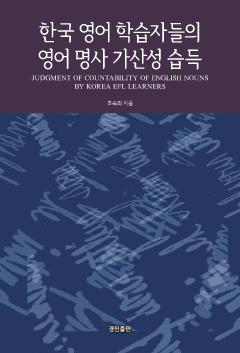 한국 영어 학습자들의 영어 명사 가산성 습득
