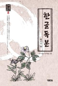 한글독본_근대독본총서. 8