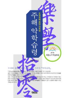 주해 악학습령_조선시대 최대 가곡집