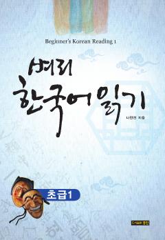 벼리 한국어 읽기 초급. 1