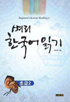 벼리 한국어 읽기 초급. 2