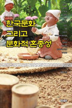 한국문화 그리고 문화적 혼종성