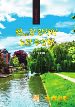 캠강 강가의 노란 수선화