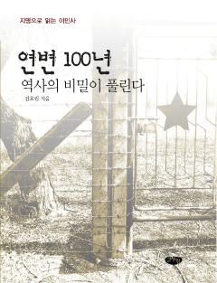 연변 100년 역사의 비밀이 풀린다