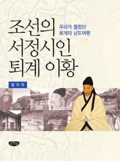 조선의 서정시인 퇴계 이황