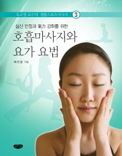 심신 안정과 기력 강화를 위한 호흡마사지와 요가 요법
