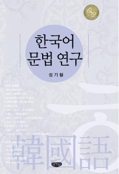 한국어 문법 연구