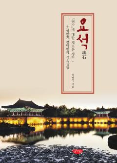 요석(瑤石)
