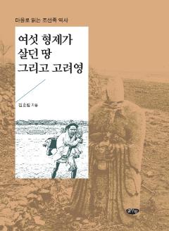 여섯 형제가 살던 땅 그리고 고려영_마을로 읽는 조선족 역사