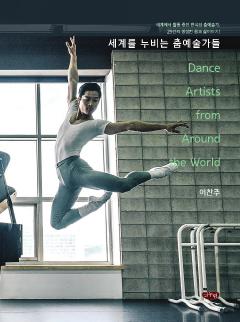 세계를 누비는 춤예술가들