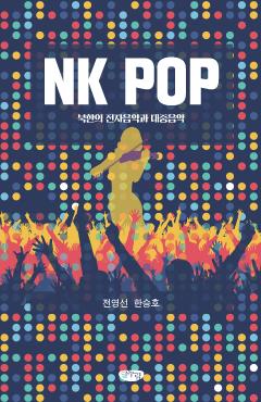 NK POP