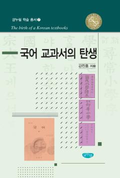 국어 교과서의 탄생  < 글누림 학술 총서 7 >
