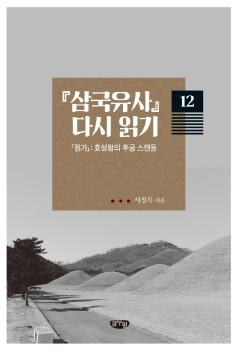 『삼국유사』 다시 읽기_12