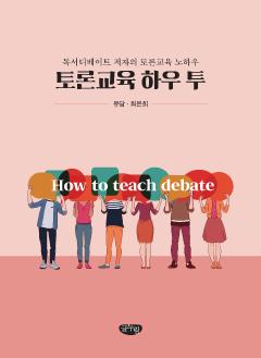 토론교육 하우 투
