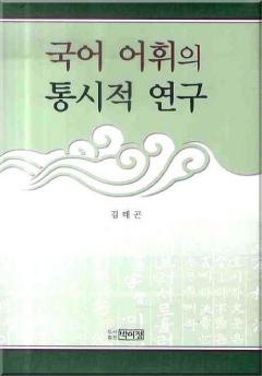 국어 어휘의 통시적 연구