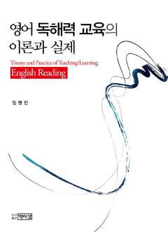 영어 독해력 교육의 이론과 실제