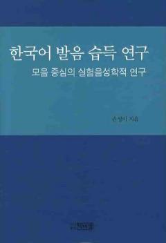 한국어 발음 습득 연구
