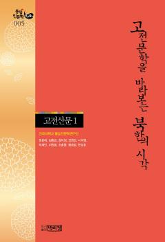 고전문학을 바라보는 북한의 시각 - 고전산문 1
