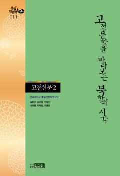 고전문학을 바라보는 북한의 시각 - 고전산문 2