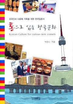 통으로 읽는 한국문화