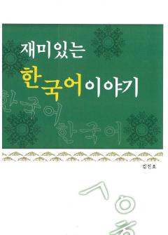 재미있는 한국어 이야기