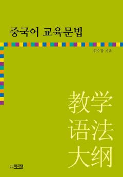 중국어 교육문법