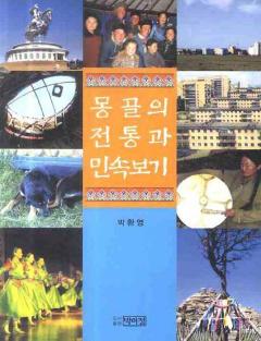 몽골의 전통과 민속보기