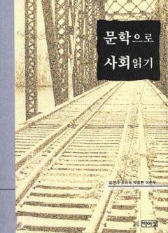 문학으로 사회읽기