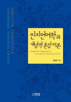 인지언어학과 개념적 혼성 이론