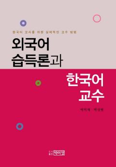 외국어 습득론과 한국어 교수