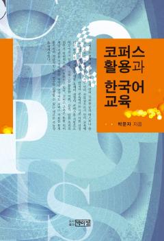 코퍼스 활용과 한국어 교육