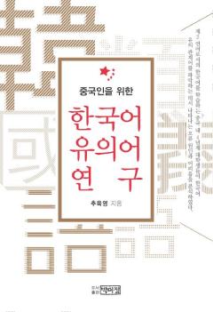 중국인을 위한 한국어 유의어 연구