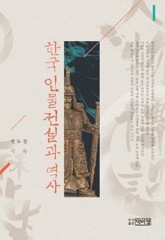 한국 인물전설과 역사