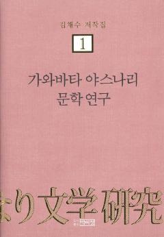 김채수저작집1. 가와바타 야스나리 문학 연구