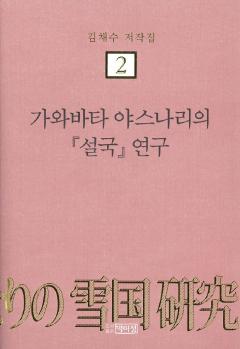 김채수저작집2. 가와바타 야스나리의 『설국』 연구