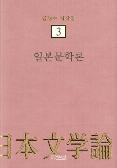 김채수저작집3. 일본문학론
