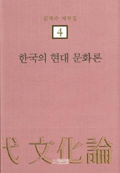 김채수저작집4. 한국의 현대 문화론
