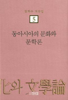 김채수저작집5. 동아시아의 문화와 문학론