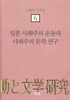 김채수저작집6. 일본 사회주의 운동과 사회주의 문학 연구