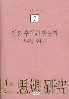 김채수저작집7. 일본 우익의 활동과 사상 연구
