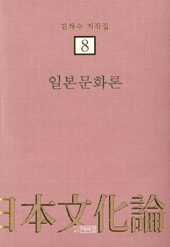 김채수저작집8. 일본문화론