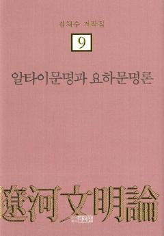 김채수저작집9. 알타이문명과 요하문명론