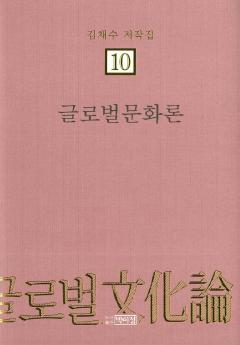 김채수저작집10. 글로벌문화론