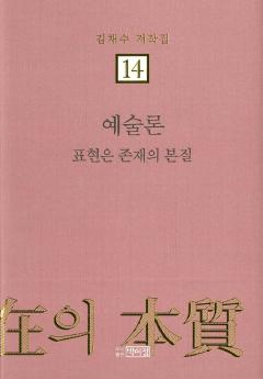 김채수저작집14. 예술론